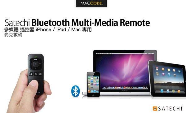【 麥森科技 】Satechi Multi-Media Remote 多媒體 遙控器 iPhone/iPad/Mac 專用 現貨 含稅 免運費