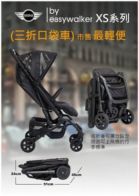 Easywalker Buggy Mini聯名款XS口袋車婦幼優惠月.現折1100元