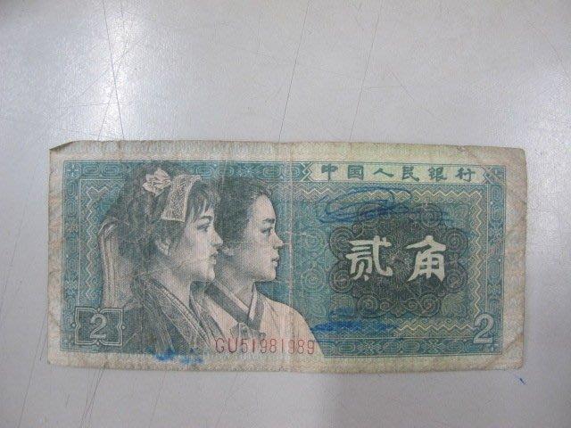 二手鋪 NO.453 人民幣第四版-1980年貳角