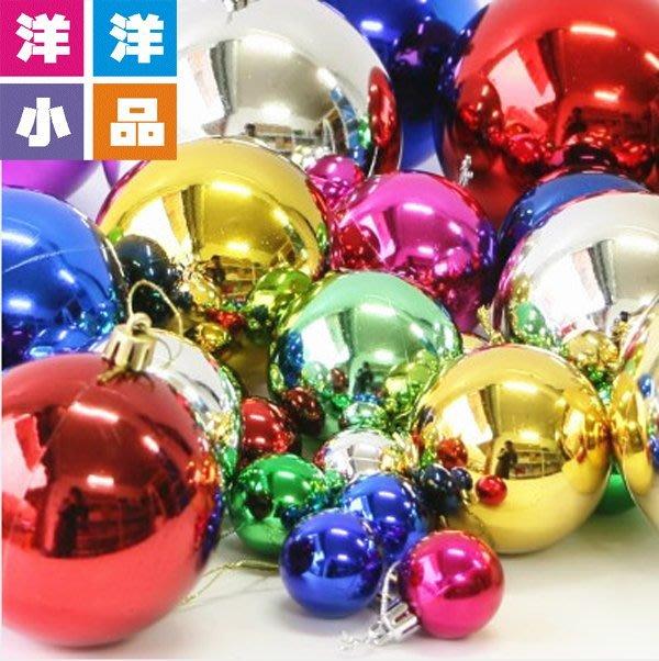 【洋洋小品電鍍球.金球30mm24入】中壢平鎮聖誕節喜慶舞會場地佈置聖誕樹聖誕襪聖誕帽