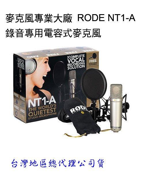麥克風專業大廠 RODE NT1-A 錄音專用電容式麥克風 超低價回饋供貨中送166音效