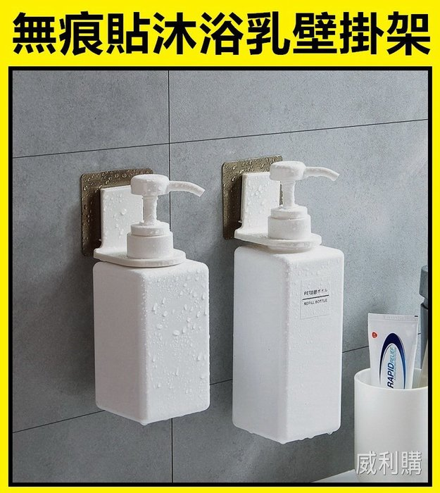 【威利購】無痕貼沐浴乳壁掛架 瓶口支架 壁掛瓶罐支架