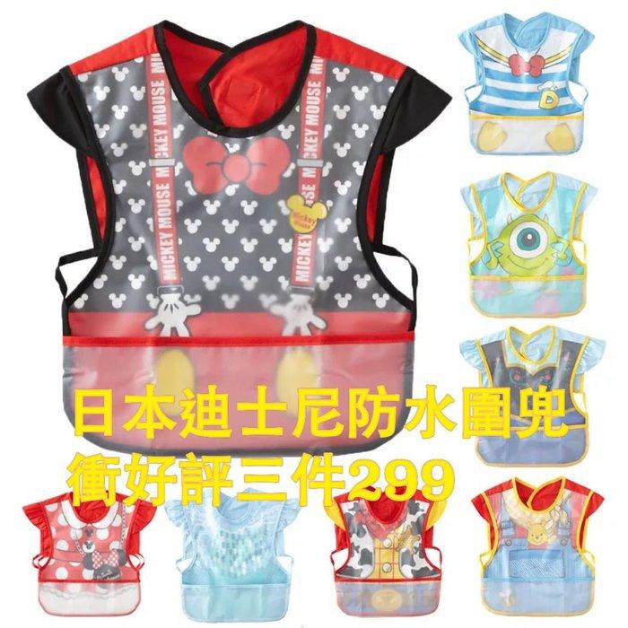 日本Nissen 迪士尼經典防水圍兜 米奇米妮維尼防水反穿衣 寶寶吃飯衣 兒童卡通罩衣 防水衣