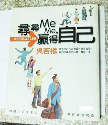 [二手書】尋尋Me Me,贏得自己(原價$250) 板橋可面交 請看關於我