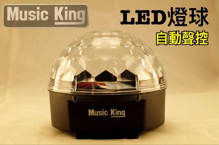 LED 聲控 舞台燈 七彩旋轉 水晶燈 KTV 夜店 PARTY 酒店 效果燈