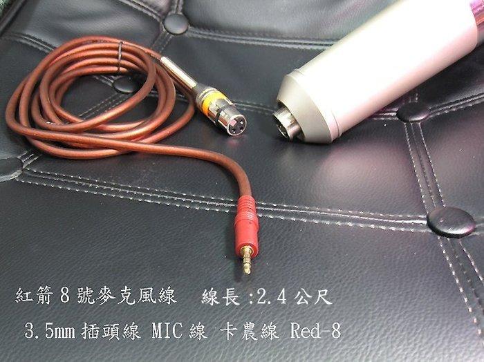 紅箭8號麥克風線 3.5mm插頭線 MIC線 卡農線 Red-8 送166種音效軟體