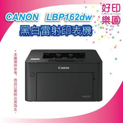 【好印樂園】Canon imageCLASS LBP162dw/162dw 黑白雷射印表機