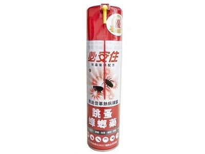【B2百貨】 必安住跳蚤蟑螂藥(600ml) 4710312020578 【藍鳥百貨有限公司】