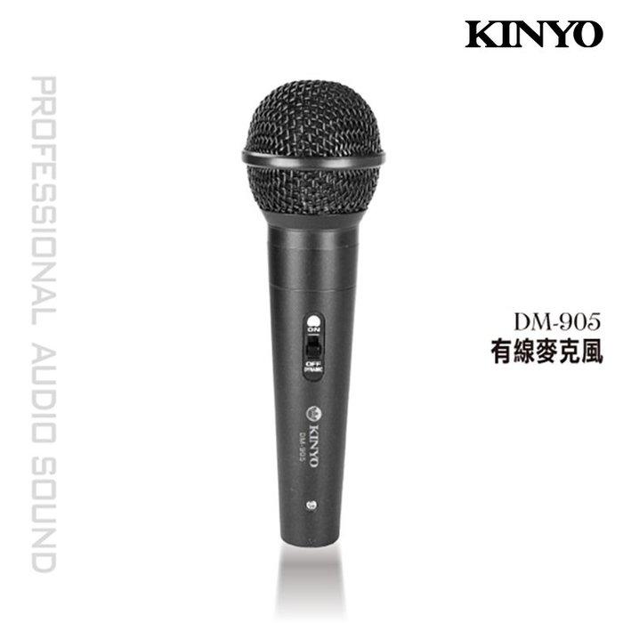 KINYO耐嘉 DM-905 專業級有線麥克風 K歌神器 麥克風 動圈式麥克風 卡拉OK KTV 會議 舞台 家用 戶外