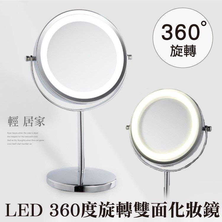 LED 360度旋轉雙面化妝鏡 可放大5倍 美容鏡梳妝鏡子 檯式桌鏡 立式桌鏡 雙面鏡圓鏡立鏡公主鏡-輕居家4103