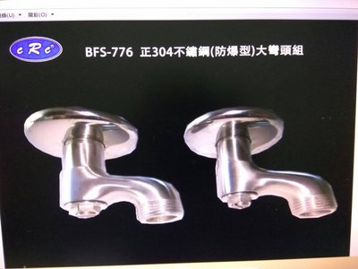 【BFS-776】正304不鏽鋼防爆型彎頭組 台灣製造 衛浴環保精品 適用牆壁冷熱水出水孔各種間距