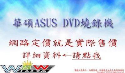 【WSW DVD燒錄機】華碩ASUS DRW-24D5MT 門市自取370元 24倍速 SATA 全新盒裝公司貨 台中市