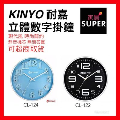【SUPER家居24H出貨】KINYO 耐嘉 立體數字 掛鐘 時鐘 電子鐘 吊鐘 靜音掃描機芯(CL-122 124)