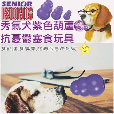 【三吉米熊】美國Kong senior秀氣犬老犬紫色葫蘆狗狗玩具/抗憂鬱塞食玩具/益智藏食/尋寶嗅聞遊戲/分離焦慮S號