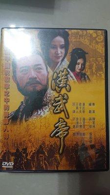 漢武帝-DVD