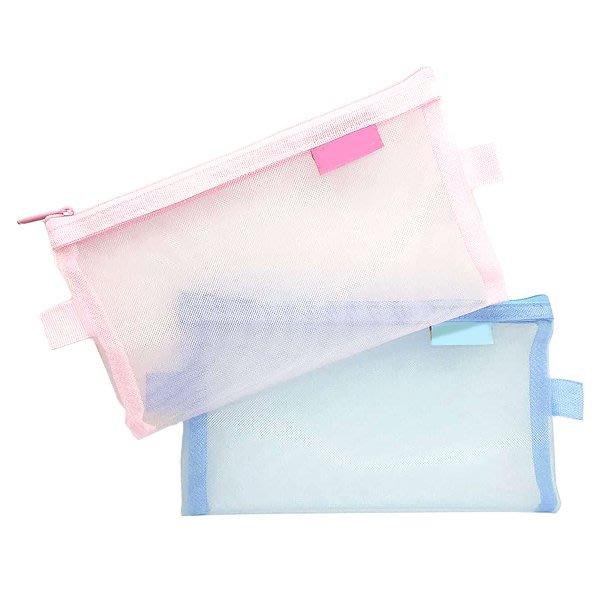 【贈品禮品】A4951 日式網格筆袋-大/票據袋透明簡約紗網袋收納袋/考試用文具筆盒/贈品禮品