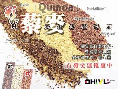 優海鷗 新品上市 自然農法 彩寶藜麥(500G) 綜合三色藜麥粉 限量首發 單包免運 即沖即食 可搭 奇亞籽 蛋白素