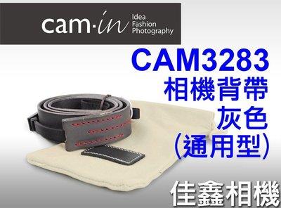 @佳鑫相機@(全新品)CAM-in CAM3283 相機背帶-牛皮(灰)通用型 攝影肩帶Canon/Nikon適用 免運