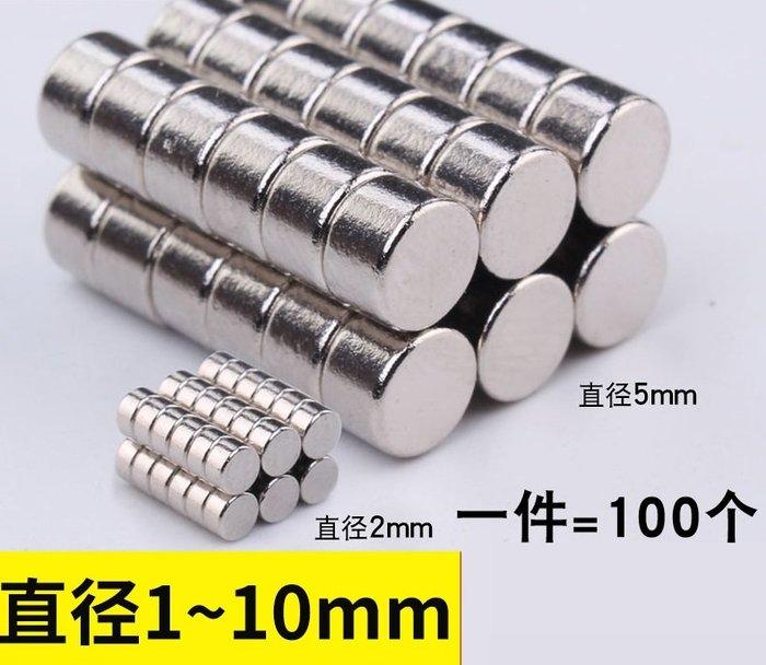 奇奇店-磁電Φ1/2/3/4/5/6/10mm強力磁鐵圓形稀土高強度釹鐵硼小吸鐵#方便實用 #多規格 #強力磁鐵磁鋼