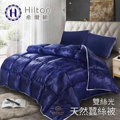 【免運】Hilton 希爾頓 拜占庭 雙絲光 天然蠶絲被 2.5KG/ 藍 新北市