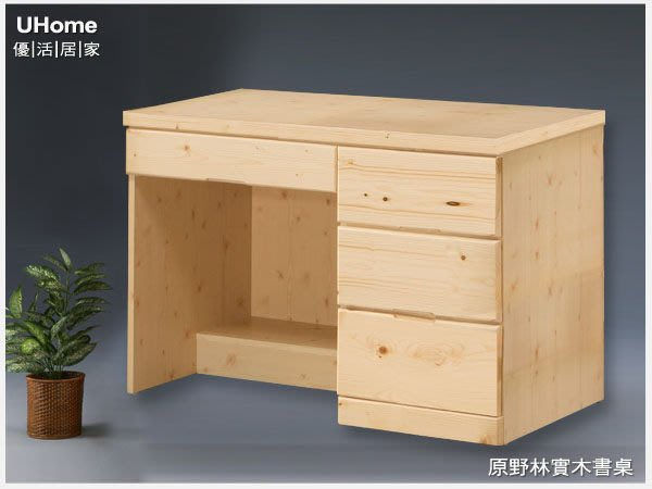 書桌 預購品【UHO】松木館-原野林實木四抽 書桌 (不含書架) 中彰免運