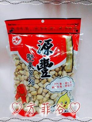 ❤︎方菲谷❤︎ 台灣零食 懷舊零食 源豐食品 特級開心果 堅果點心  600g
