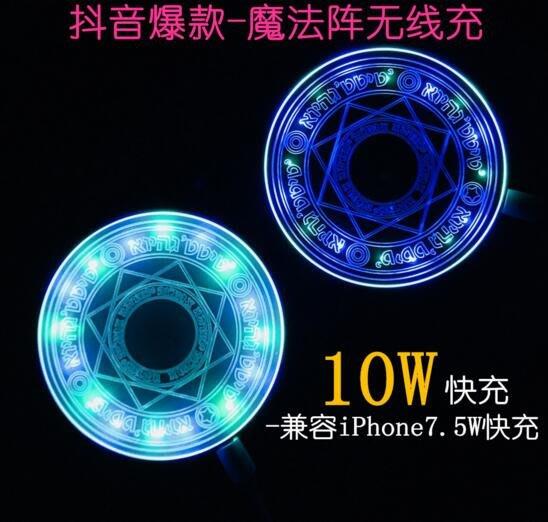 抖音魔法陣QI無線充電器適用於蘋果iPhone XS Max網紅通用快充5W/iPhone7.5W快充/10W快充#67