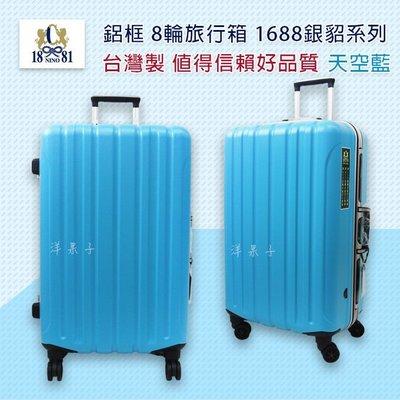 展示品出清NINO1881 鋁框 硬殼行李箱 1688銀貂 27吋 旅行箱 拉桿箱 海關鎖 8輪靜音 台灣製 洋果子 台中市