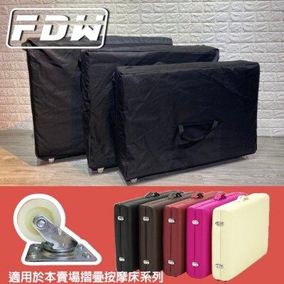 FDW【BT003】現貨*外出((滑輪)))背袋*/批發袋/滾輪背袋/背袋/折疊式按摩床適用