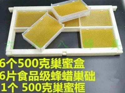 【688蜂具】500克洋蜂巢蜜盒框架組 透明塑膠巢蜜盒 塑膠巢蜜框 意蜂 洋蜂 義蜂 500g巢蜜套餐 巢蜜盒 現貨