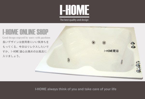 I-HOME 浴缸台製 卡爾 GF-217 (130x130cm) 正方型 空缸 按摩浴缸 浴缸龍頭需另購