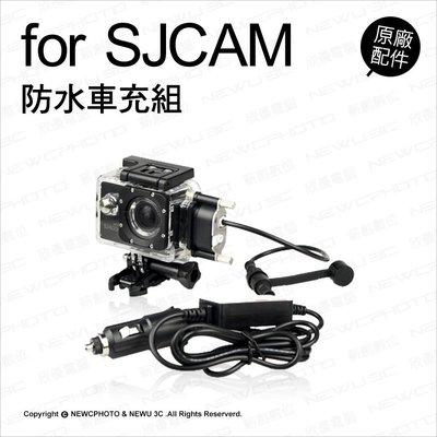 【薪創光華】 SJCAM 原廠配件 SJ4000 專用 防水車充組 防水殼 車用充電器 車充線 防水盒 運動攝影機