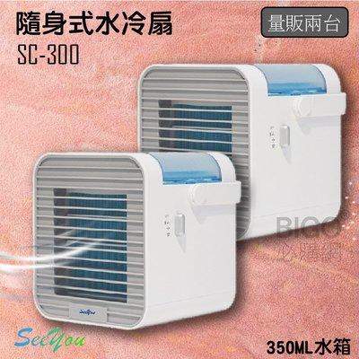 《量販兩台》炎炎夏日 See you 攜帶式 水冷扇 SG-301 夏日必備 三段風量 行動式水冷扇 涼風扇 輕便 清涼