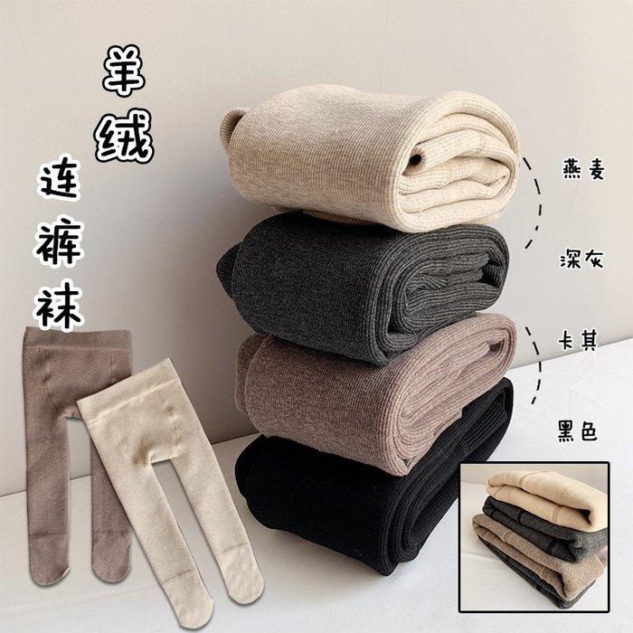 I ♥ MOM  秋冬新款# 女孩兒韓國版百搭潮羊毛絨加厚褲襪  (預購)