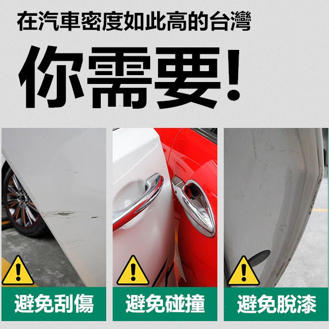 100cm 免黏貼U型車門防撞條 鋼片防撞條 卡扣式 隱藏式邊條 膠條 車門隔音條