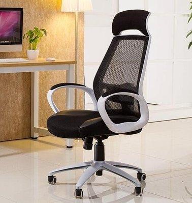 驍騎弓形電腦椅家用辦公椅人體工學老闆椅可躺網布電競技椅子