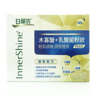 白蘭氏 木寡醣+乳酸菌 優敏配方(60包/盒)