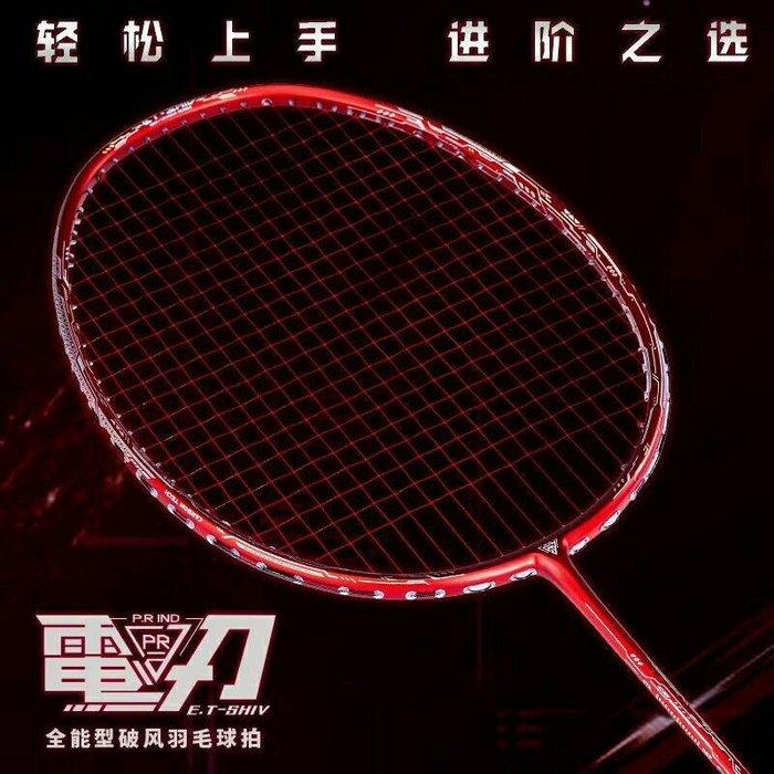 24小時出貨* 免運費_GXS 4U 電刃系列A 球拍(可指定穿線)日本碳纖維 破風設計 高磅數 羽球拍