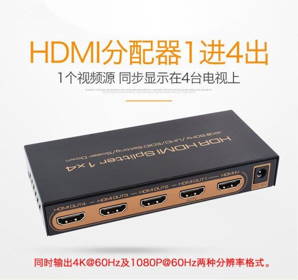 雙解析度 2.0版 HDMI分配器 1進4出 4K2K 3D HDMI1入4出 HDCP 2.2 1.4 PS4 HDR