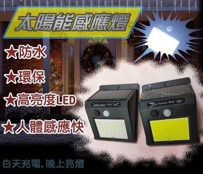 【新品 現貨】太陽能感應燈 人體感應燈 太陽能戶外壁燈 紅外線感應壁燈 室外燈 防水