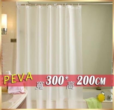 ☆ 喨晶晶雜貨舖☆ PEVA 純色 素面 防水 浴簾 白色 300*200 加金屬扣 送掛鉤 隔間簾 門簾 阻擋冷氣暖氣