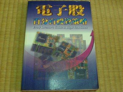 【阿公書房】4-2財經企管~電子股百分百投資策略