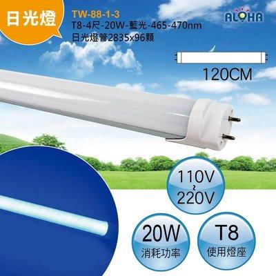 LED燈管專賣【TW-88-1-3】T8-4尺-20W-藍光-465-470nm日光燈管 單管 神明燈 植物燈
