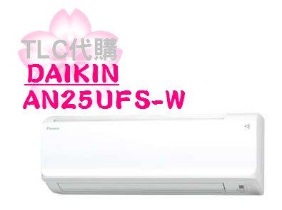【TLC 代購】大金 冷氣  AN25UFS-W (組) ❀新品❀ (19-04)