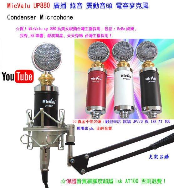 要買就買中振膜 非一般小振膜 收音更佳 MicValu麥克樂 UP880電容式麥克風送166種音效軟體
