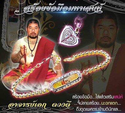 還願 佛牌 泰國 阿贊威帝 俘獲 人心 鎖心 符管 純銀 手鏈 手鍊