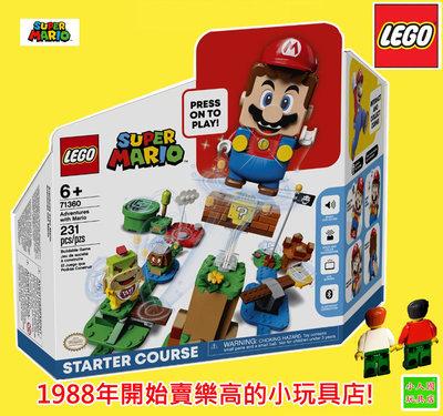 LEGO 71360 瑪利歐冒險主機 SUPER MARIO 超級瑪利歐 原價1999元 樂高公司貨 永和小人國玩具店