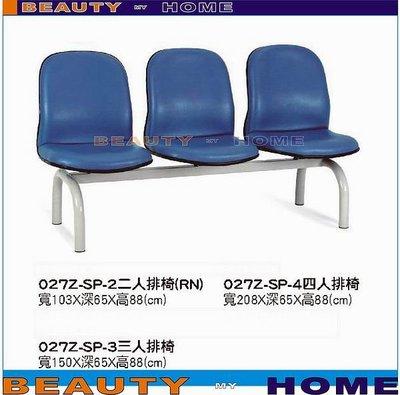 【Beauty My Home】19-CB-328-19三人座排椅【高雄】