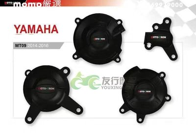 Yamaha 山葉 MT-09 XSR900 FZ-09 14-17 改裝左右邊蓋保護膠 引擎護蓋