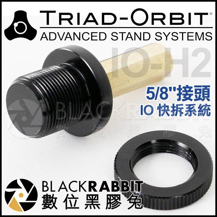 """數位黑膠兔【 TRIAD-ORBIT IO-H2 IO快拆 接頭 5/8"""" 】 轉接頭 麥克風架 腳架 C stand"""